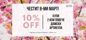 Shop with 10% off for Women's Day!