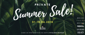PRIVATE SALE for Loyal Clients!