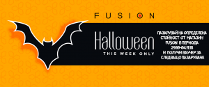 Halloween Week at Fusion stores!