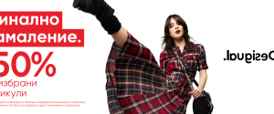 Desigual FW 19/20 all to - 50 % Sale